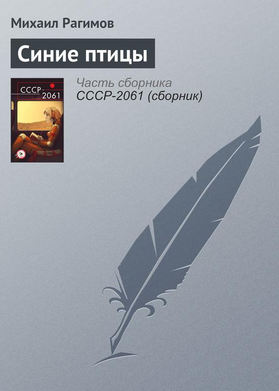 Михаил Рагимов - Синие птицы