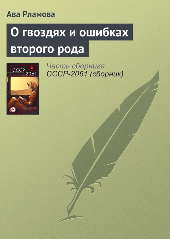 захватывающий сюжет в книге Ава Рламова