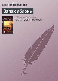 Празднова, Евгения  - Запах яблонь