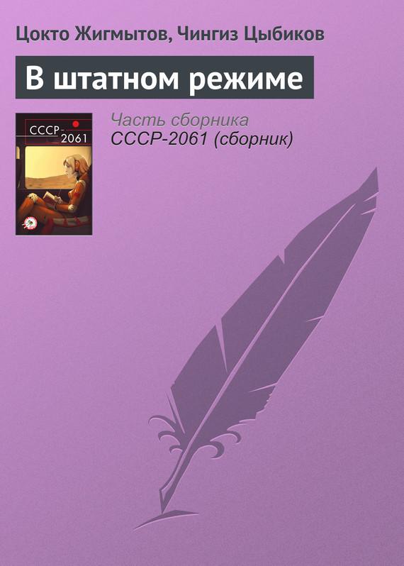 Цокто Жигмытов, Чингиз Цыбиков - В штатном режиме