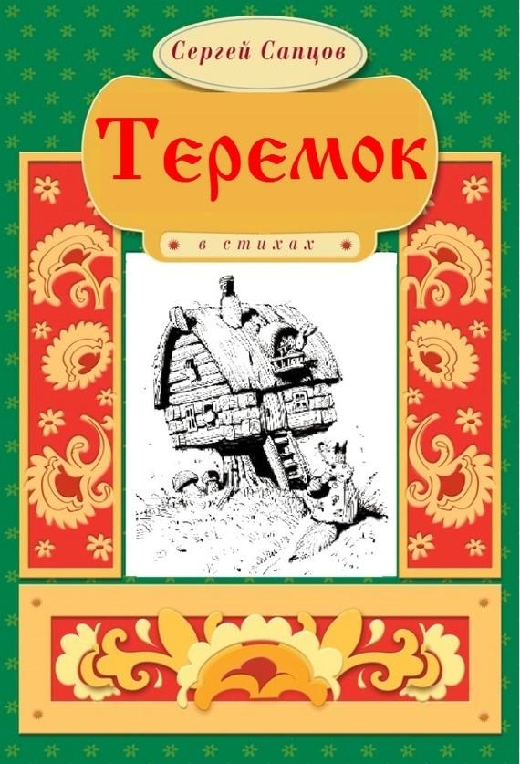 Сергей Сапцов Теремок