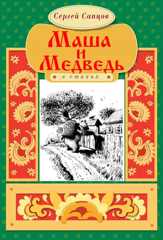 Сергей Сапцов Маша и Медведь владимир кулеба жили были дед и баба