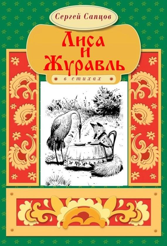 Сергей Сапцов Лиса и Журавль пошел козел на базар