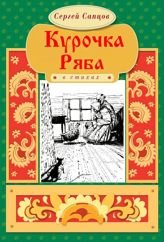 Сергей Сапцов Курочка Ряба анатолий курчаткин курочка ряба или золотое знамение