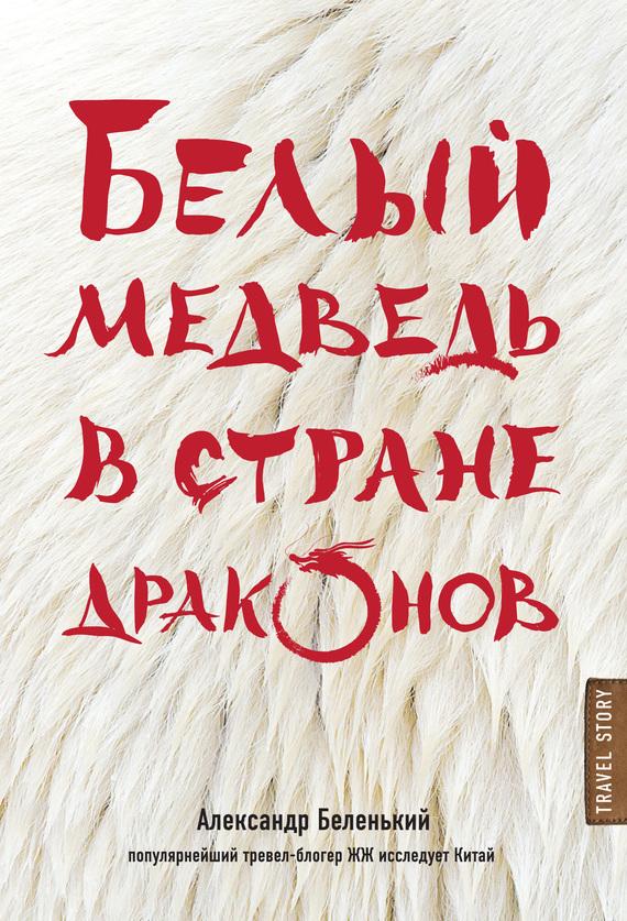 Александр Беленький - Белый медведь в стране драконов
