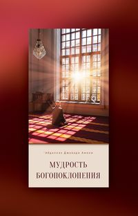 Амоли, 'Абдаллах Джавади  - Мудрость богопоклонения