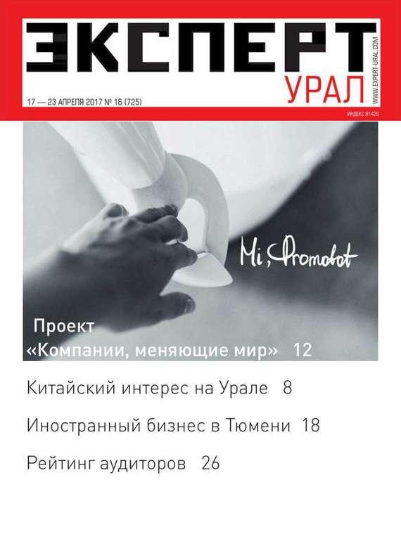 Эксперт Урал 16-2017