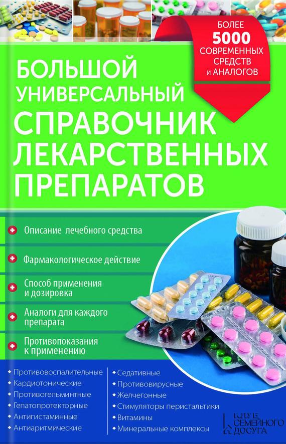 Отсутствует Большой универсальный справочник лекарственных препаратов. Более 5000 современных средств и аналогов универсальный справочник санитарного врача