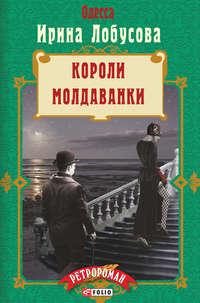 Лобусова, Ирина  - Короли Молдаванки