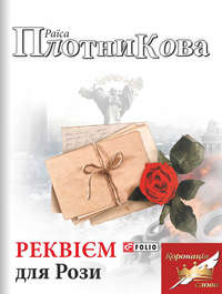 Плотникова, Раїса  - Реквієм для Рози