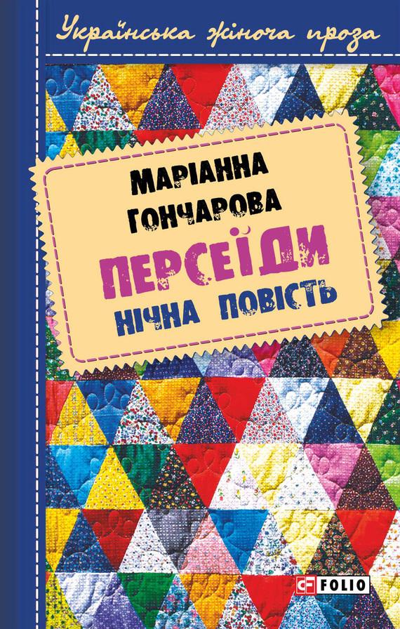 Марiанна Гончарова бесплатно