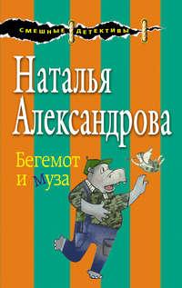 Александрова, Наталья  - Бегемот и муза