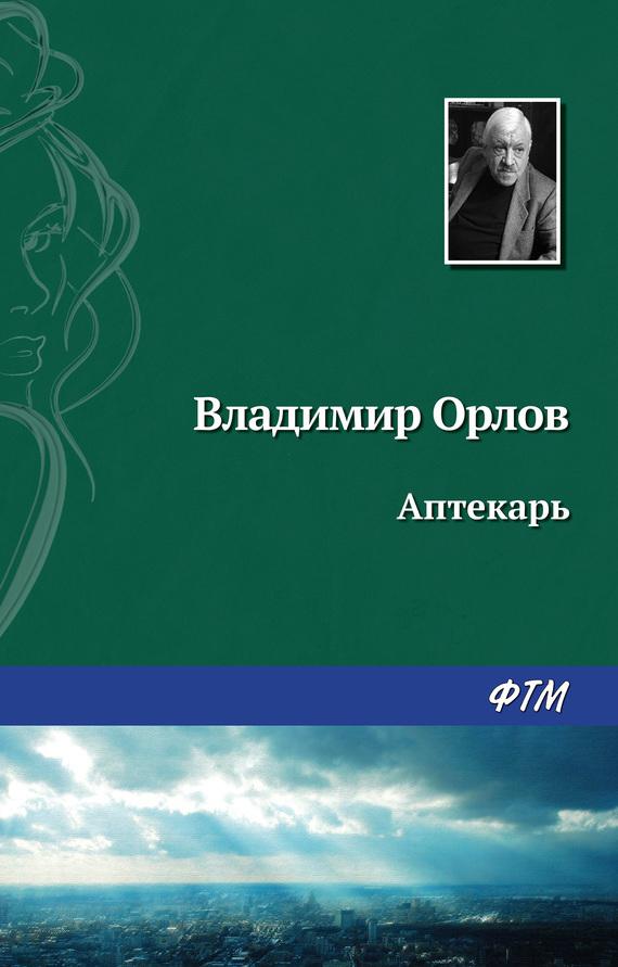 Владимир Орлов Аптекарь аптекарь