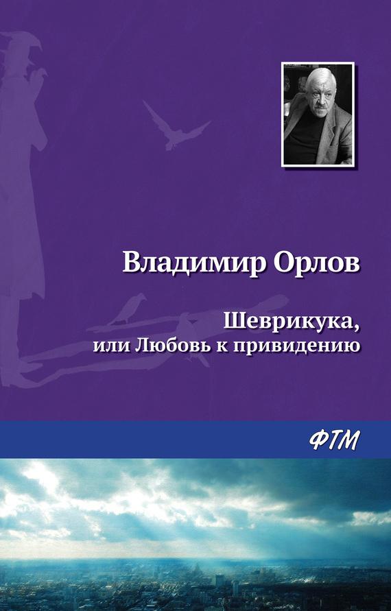 Владимир Орлов Шеврикука, или Любовь к привидению