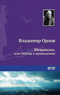 Орлов, Владимир  - Шеврикука, или Любовь к привидению