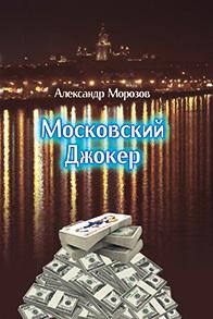 Александр Морозов бесплатно