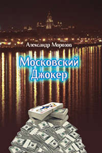 Морозов, Александр  - Московский Джокер