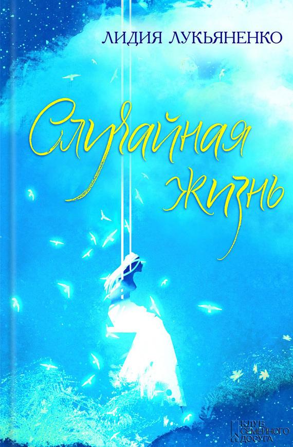 Обложка книги Случайная жизнь (сборник), автор Лукьяненко, Лидия