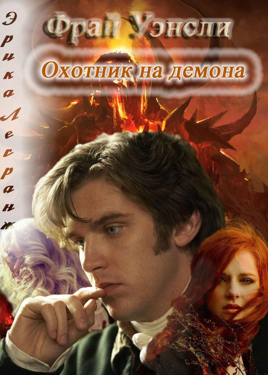 Эрика Легранж Фрай Уэнсли – охотник на демона. Книга вторая контратака лучшая защита нападение