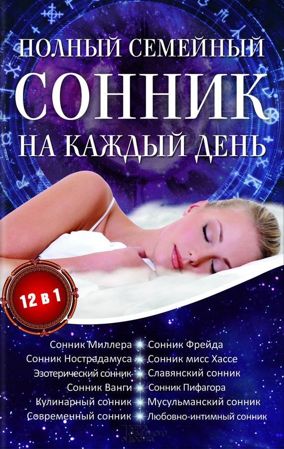 Алена Романова Полный семейный сонник на каждый день. 12 в 1 сонник