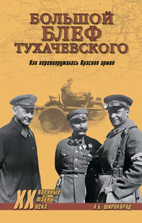 Широкорад, Александр  - «Большой блеф» Тухачевского. Как перевооружалась Красная армия