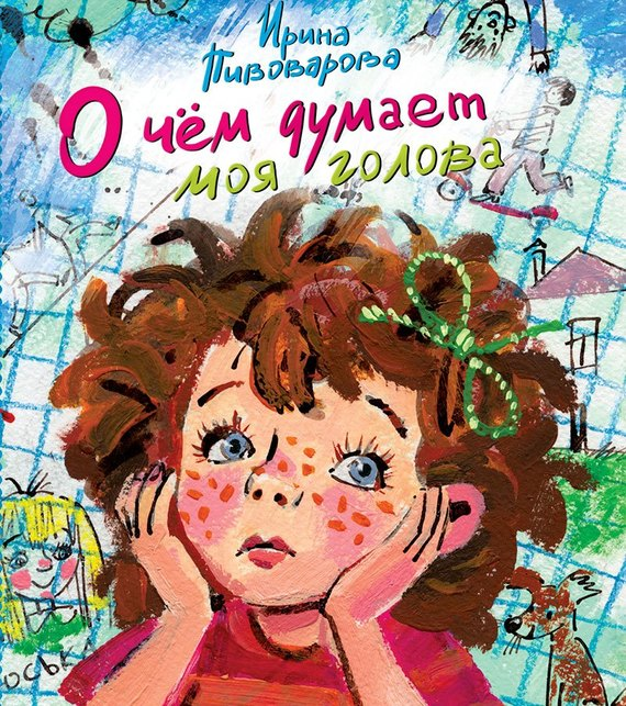 Ирина Пивоварова О чём думает моя голова (сборник)