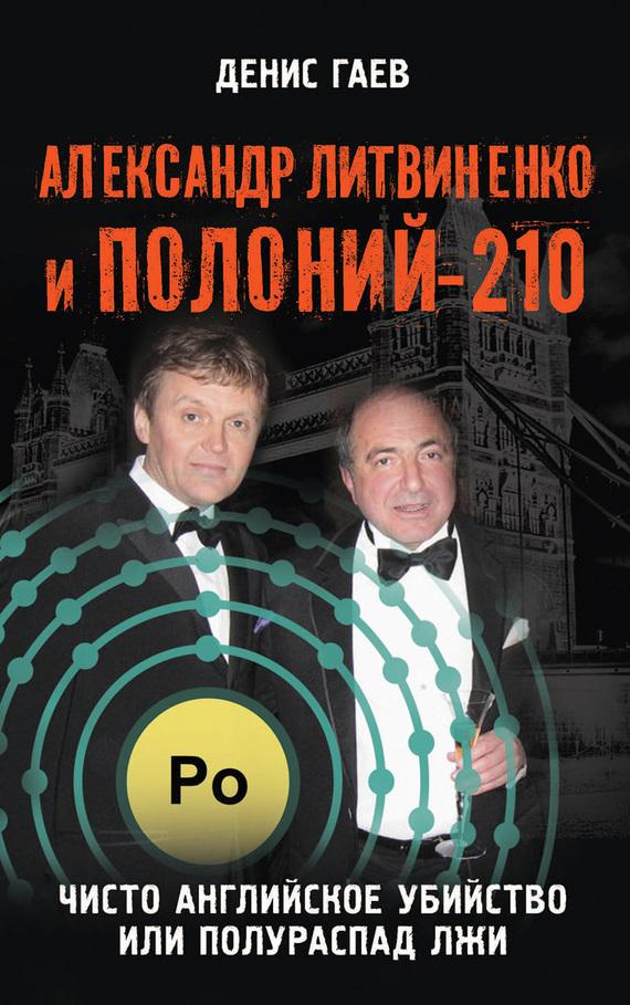 Денис Гаев - Александр Литвиненко и Полоний-210. Чисто английское убийство или полураспад лжи