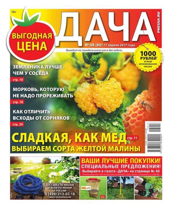 Редакция газеты Дача Pressa.ru Дача Pressa.ru 08-2017 дача и сад