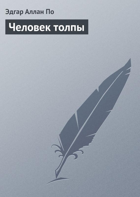 Обложка книги Человек толпы, автор По, Эдгар Аллан