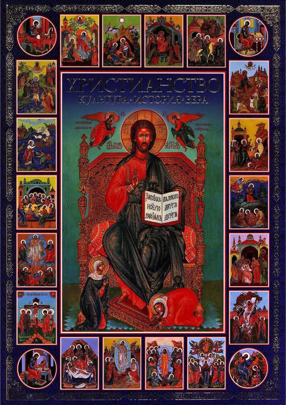 Отсутствует Христианство: Культура. История. Вера ислам культура история вера