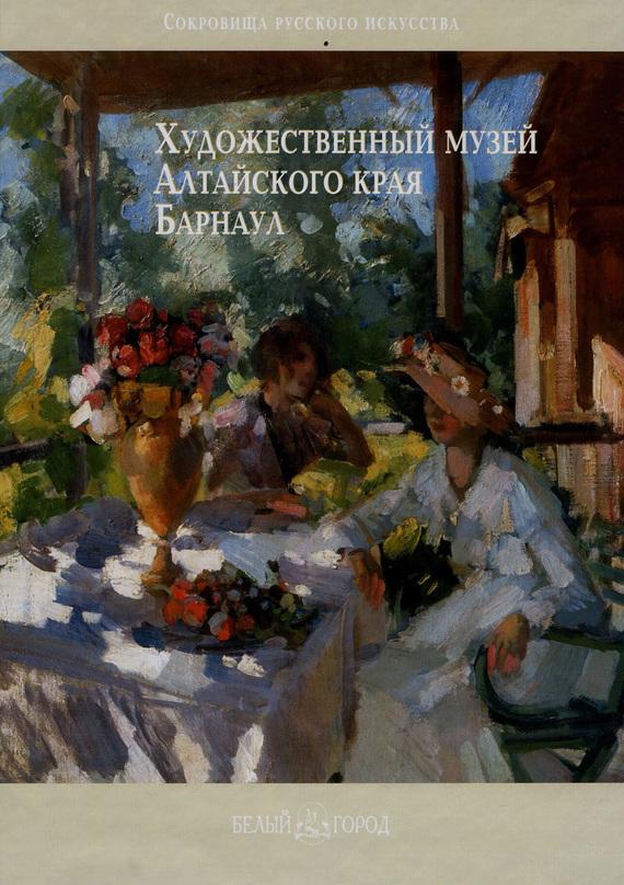Коллектив авторов Художественный музей Алтайского края. Барнаул нежилого помещения н2 барнаул