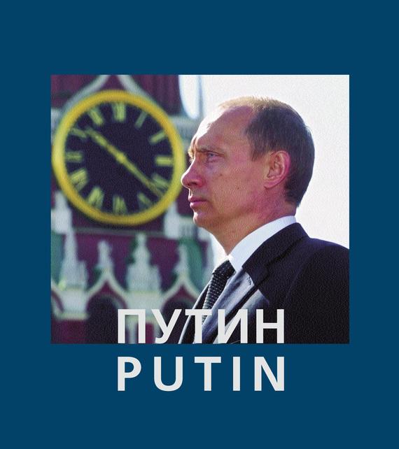 Анатолий Жданов Путин / Putin