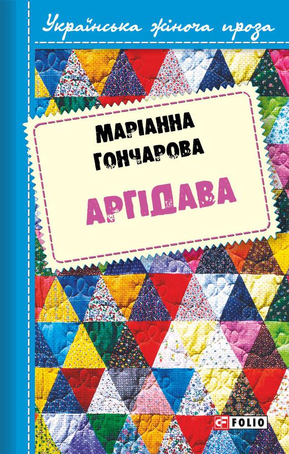 Аргідава ( Марiанна Гончарова  )