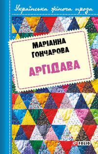 Гончарова, Марiанна  - Аргідава