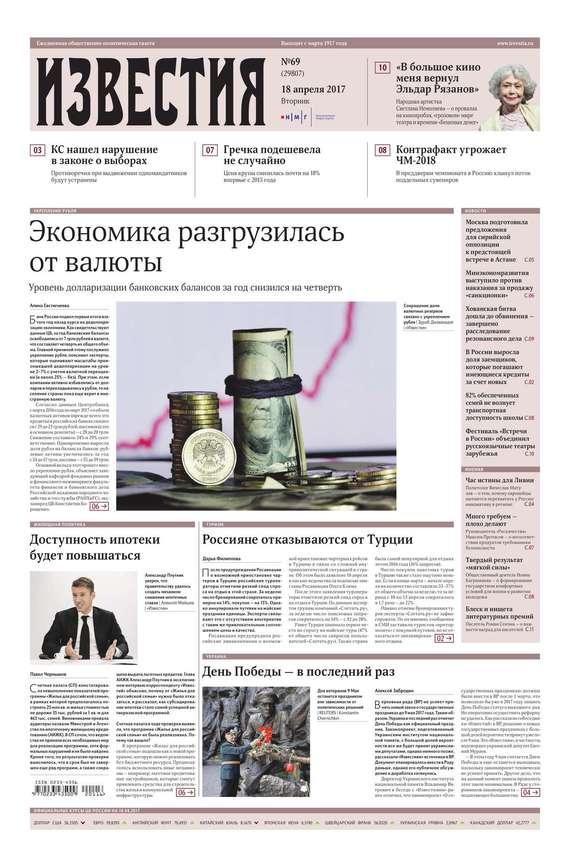 Редакция газеты Известия Известия 69-2017 газеты