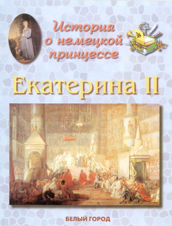 Людмила Жукова бесплатно