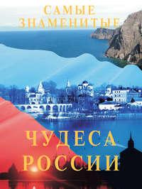 Илья Маневич - Самые знаменитые чудеса России