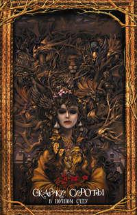 Валенте, Кэтрин М.  - Сказки сироты. В ночном саду