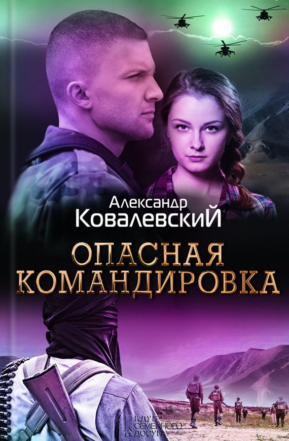 Александр Ковалевский Опасная командировка