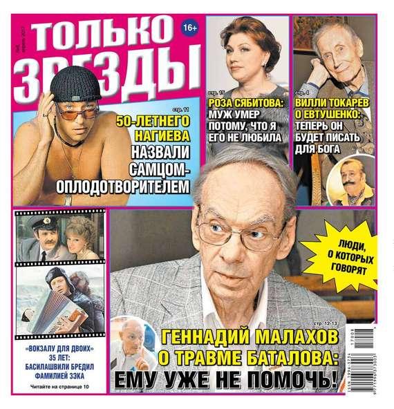 Желтая Газета. Только Звезды 08-2017