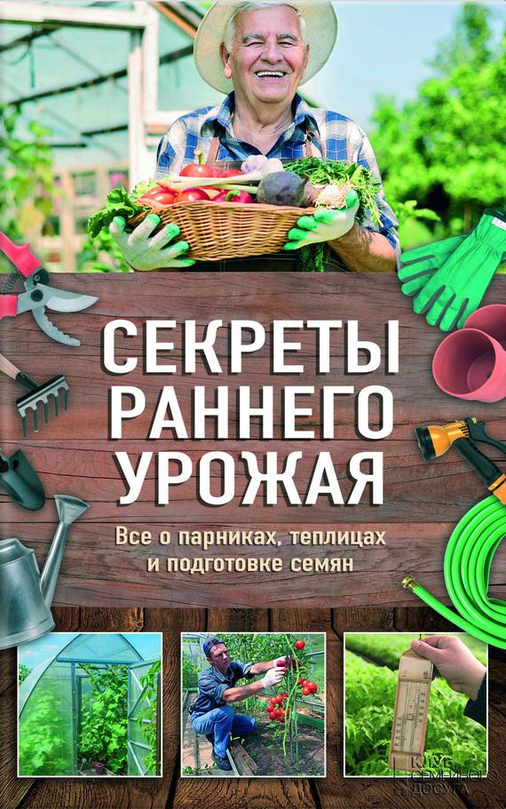 Наталья Костина-Кассанелли Секреты раннего урожая. Все о парниках, теплицах и подготовке семян
