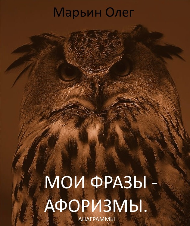 Олег Павлович Марьин Мои фразы – афоризмы. Сборник анаграмм денис кутепов шутки иафоризмы
