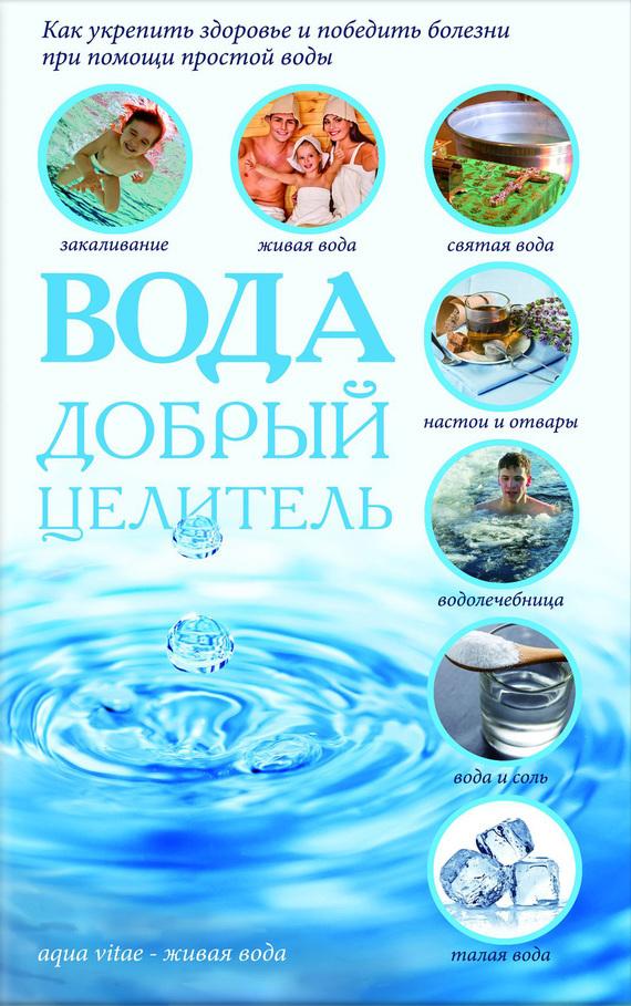 Сергей Реутов - Вода – добрый целитель