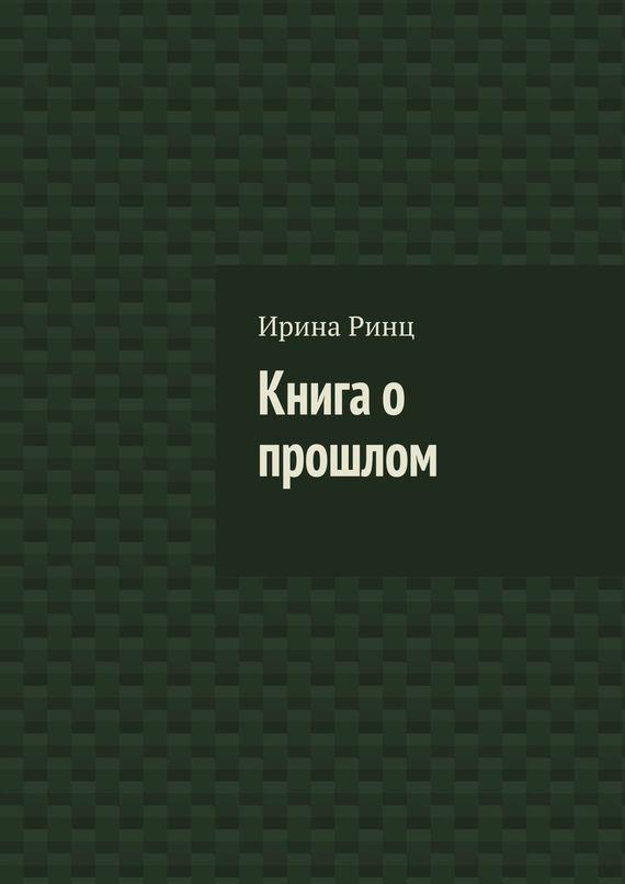Ирина Ринц Книга о прошлом