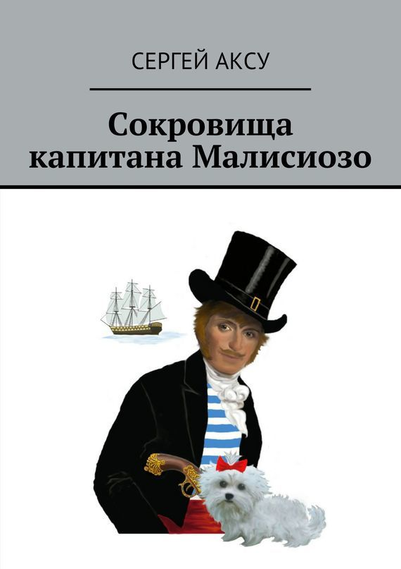 Сергей Аксу Сокровища капитана Малисиозо сергей аксу запах женщины