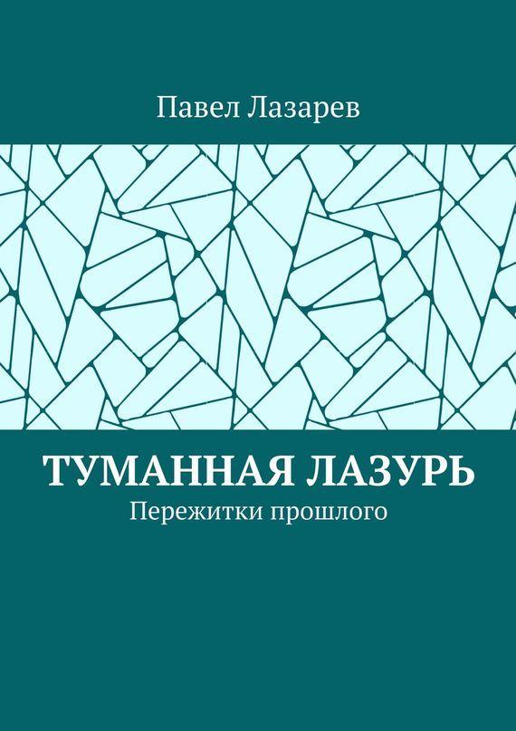 напряженная интрига в книге Павел Эдуардович Лазарев