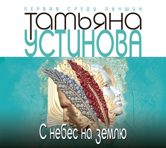 Татьяна Устинова С небес на землю как землю в сабах