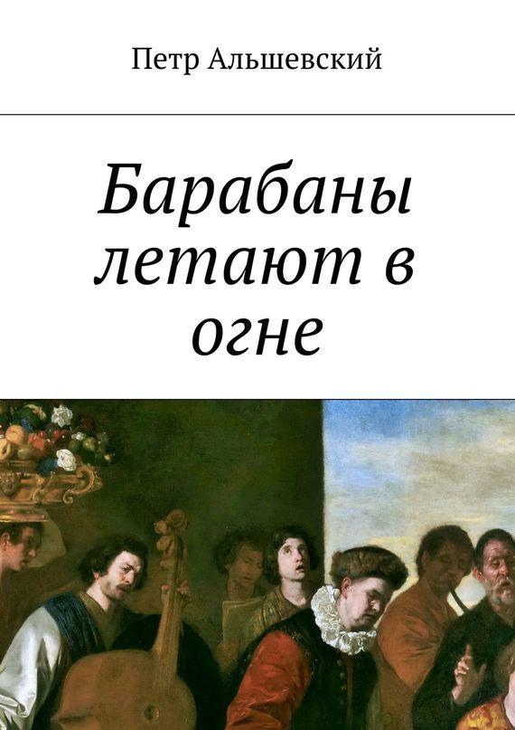 яркий рассказ в книге Петр Александрович Альшевский