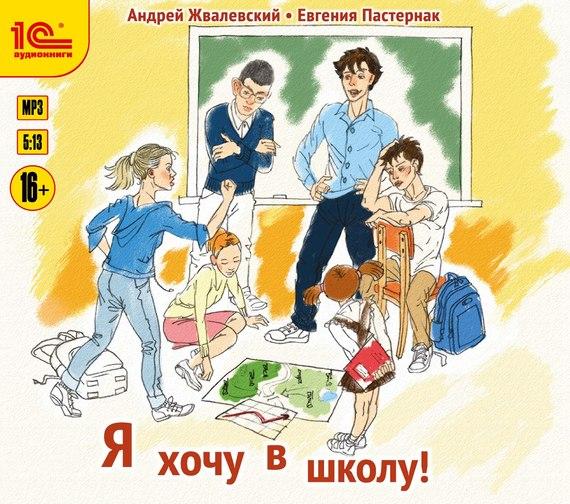Андрей Жвалевский Я хочу в школу год до школы от а до я тетрадь по подготовке к школе