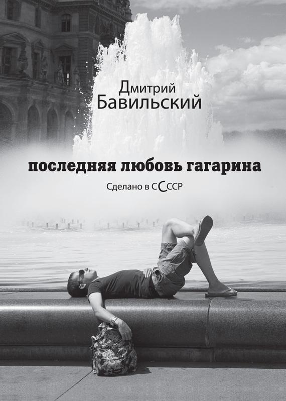 Обложка книги Последняя любовь Гагарина. Сделано в сСсср, автор Дмитрий Бавильский